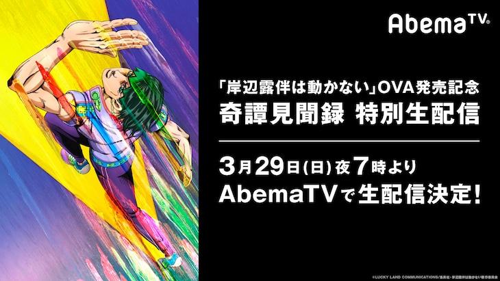 「『岸辺露伴は動かない』OVA 発売記念 奇譚見聞録 特別生配信」告知画像