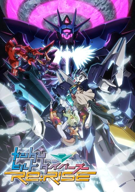 「ガンダムビルドダイバーズRe:RISE」2nd Seasonのビジュアル。