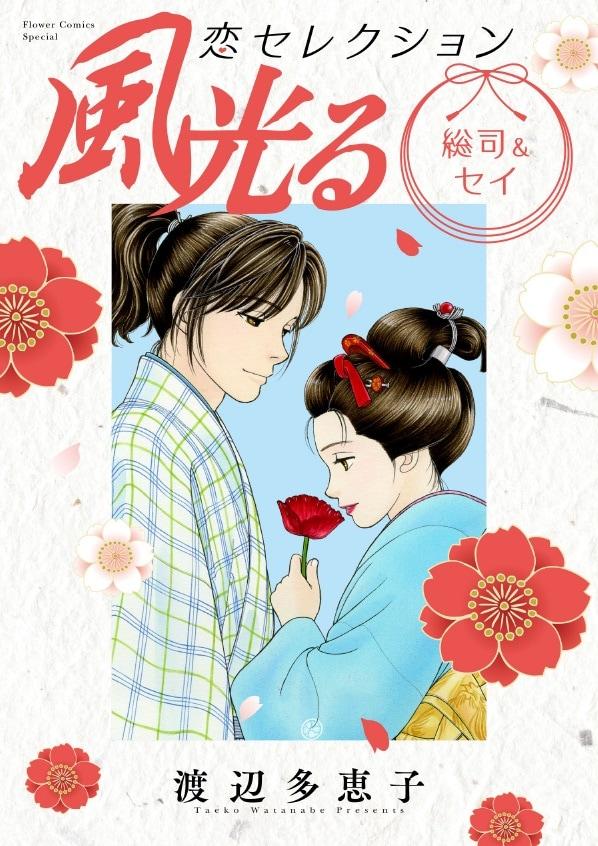 風光る」総司&セイの恋エピソード、渡辺多恵子が厳選して大ボリューム ...