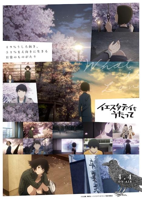 TVアニメ「イエスタデイをうたって」ビジュアル