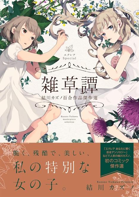「エクレアSpecial 雑草譚 結川カズノ百合作品傑作選」