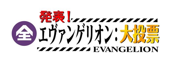「発表!全エヴァンゲリオン大投票」ロゴ