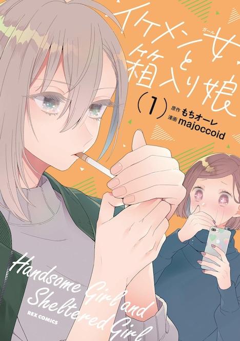 「イケメン女と箱入り娘」1巻