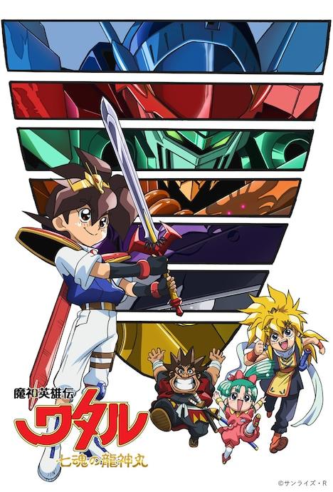「魔神英雄伝ワタル 七魂の龍神丸」キービジュアル