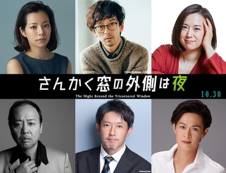 上段左から桜井ユキ、滝藤賢一、和久井映見、マキタスポーツ、筒井道隆、新納慎也。