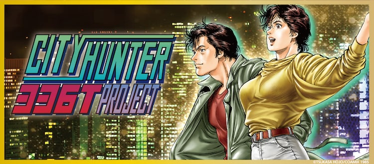 「CITY HUNTER 336T PROJECT」バナー