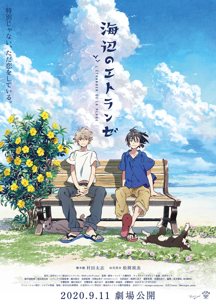 劇場アニメ「海辺のエトランゼ」ティザービジュアル