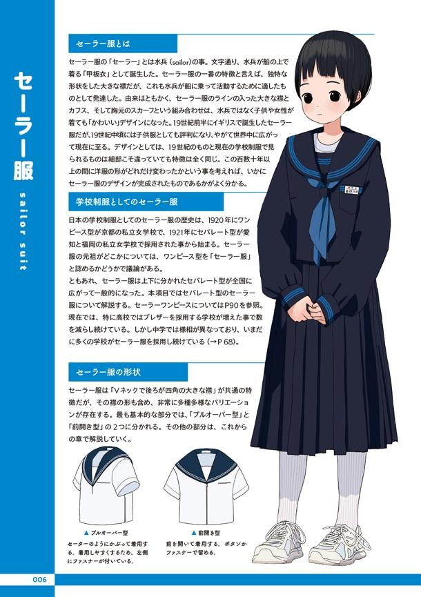 「女子中・高生の制服攻略本」より。