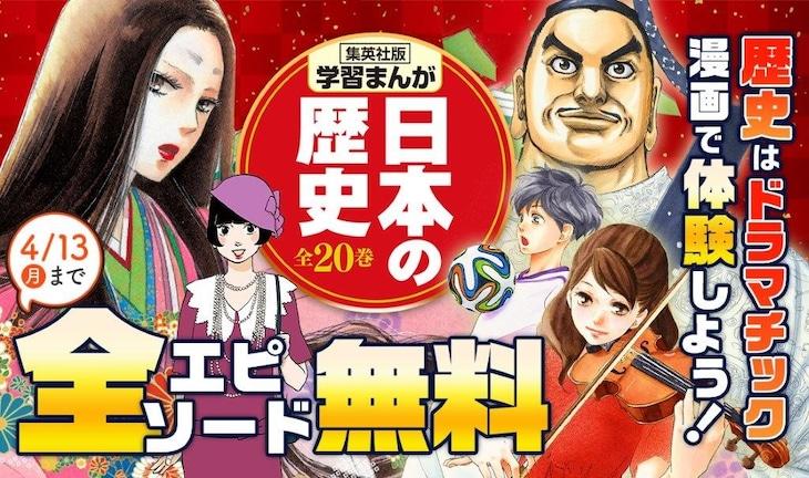 「学習まんが 日本の歴史」全巻無料公開のバナー。
