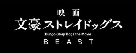 「映画 文豪ストレイドッグス BEAST」ロゴ