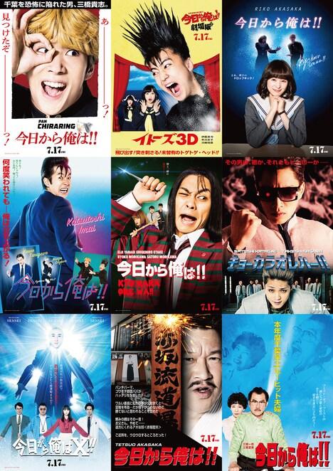 「今日から俺は!!劇場版」80年代名作映画オマージュビジュアル