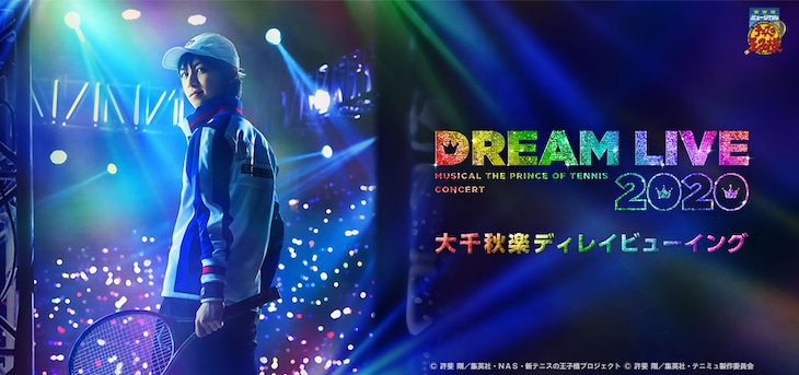 「ミュージカル『テニスの王子様』コンサート Dream Live 2020 大千秋楽ディレイビューイング」のビジュアル。