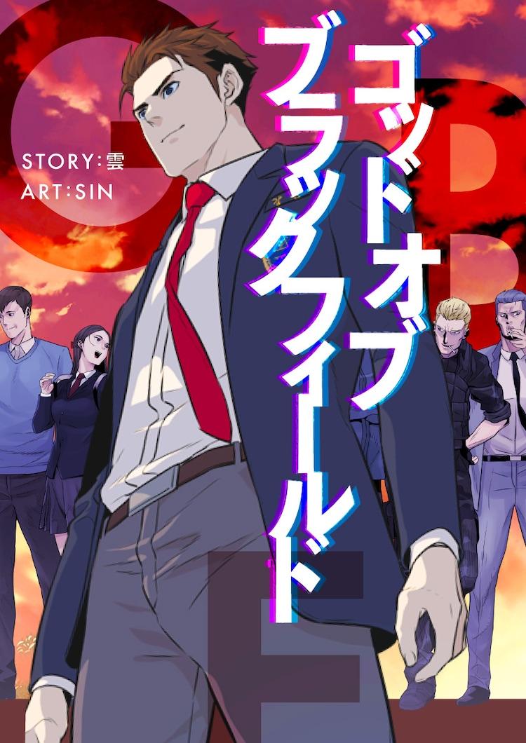 戦場で死んだはずの最強男、いじめられっ子高校生に乗り移る新連載 - コミックナタリー