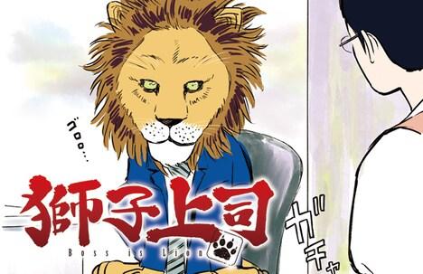 「獅子上司」イメージ