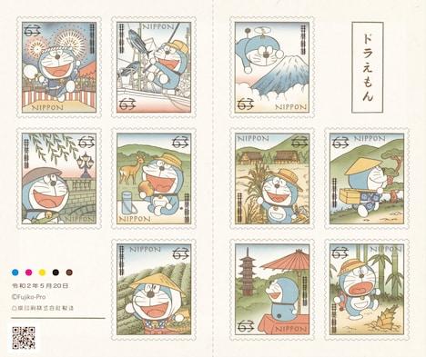 「ドラえもん」の63円郵便切手。