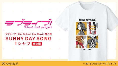「SUNNY DAY SONG Tシャツ」