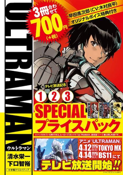 「ULTRAMAN テレビ放送記念1・2・3巻 SPECIAL プライスパック」