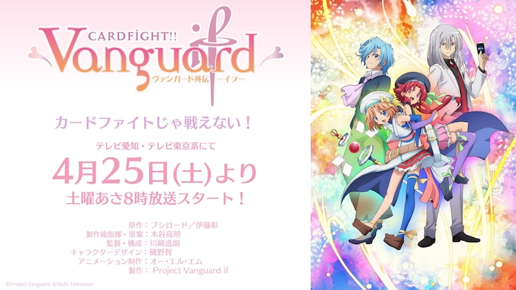 TVアニメ「カードファイト!! ヴァンガード外伝 イフ-if-」キービジュアル