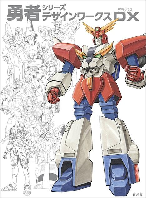 「勇者シリーズデザインワークスDX」
