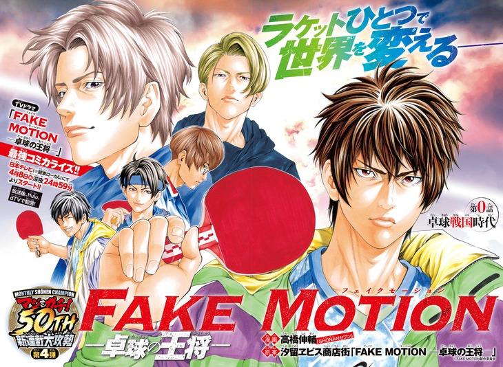 「FAKE MOTION -卓球の王将-」扉ページ。(c)FAKE MOTION製作委員会