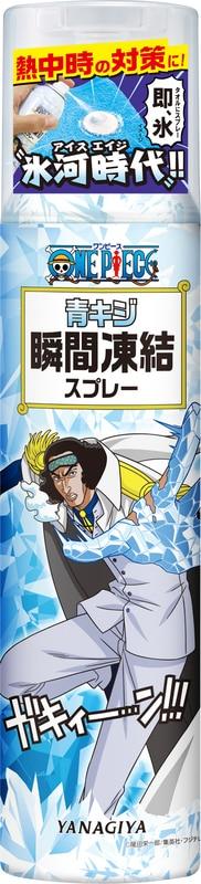 「ワンピース 青キジ 瞬間凍結スプレー」