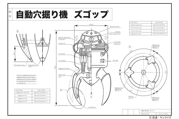 CM中に登場する「自動穴掘り機ズゴップ」の設計図。