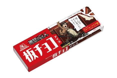 「板チョコアイス 進撃の巨人 背表紙パッケージ」