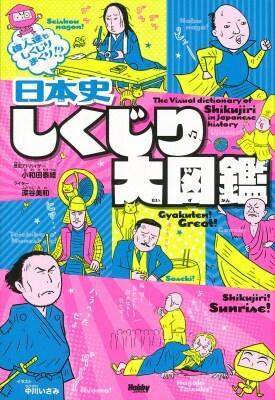「日本史 しくじり大図鑑」