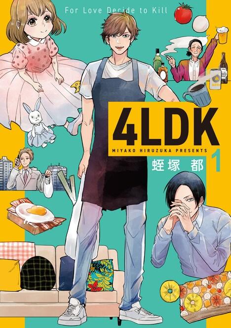 「4LDK」1巻