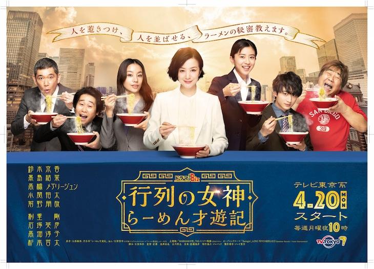 ドラマ「行列の女神~らーめん才遊記~」ポスタービジュアル