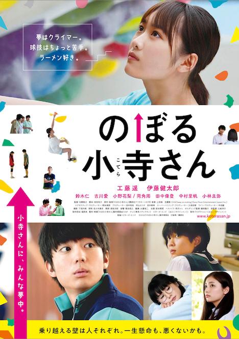 実写映画「のぼる小寺さん」本ポスタービジュアル