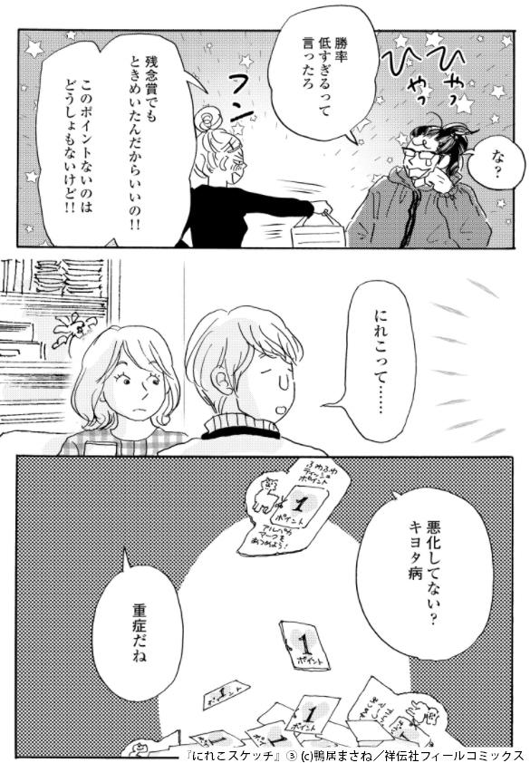 「にれこスケッチ」3巻より。