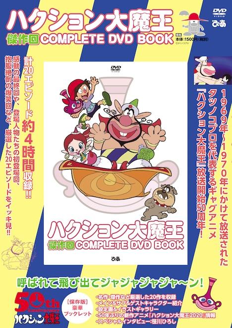 「ハクション大魔王 傑作回COMPLETE DVD BOOK」
