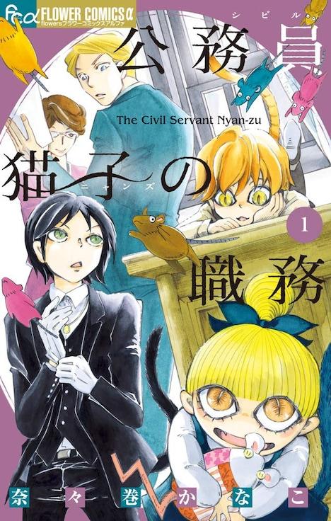 「公務員猫子の職務」1巻
