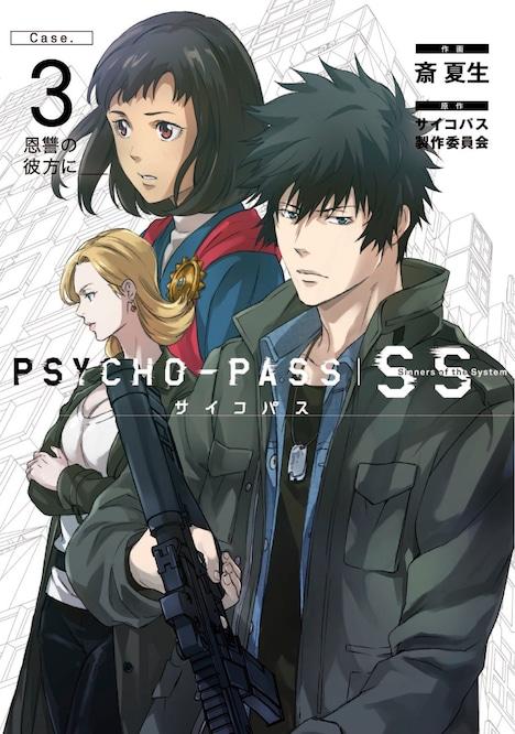 「PSYCHO-PASS サイコパス Sinners of the System 『Case.3 恩讐の彼方に__』」