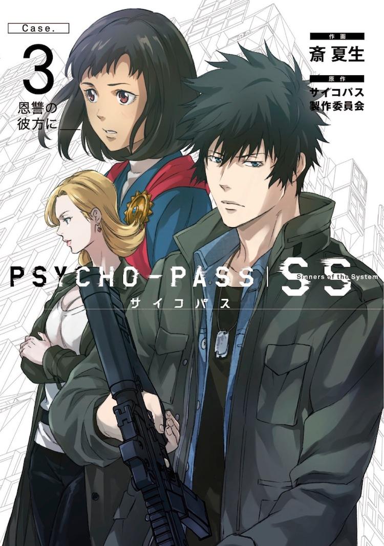 慎也 狡 噛 放送中のアニメ「PSYCHO