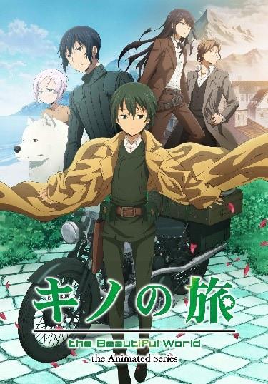 TVアニメ「キノの旅 -the Beautiful World- the Animated Series」キービジュアル