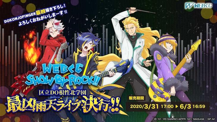 「WEBくじ SHOW BY ROCK!! ~区立DO根性北学園最凶雨天ライブ決行!!~」ビジュアル
