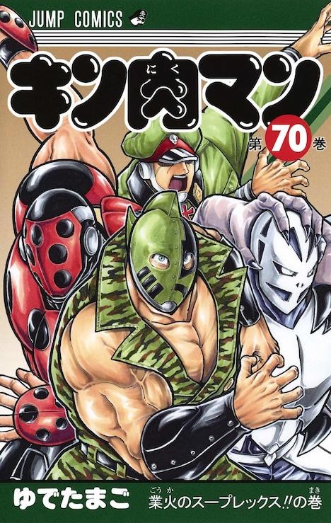 「キン肉マン」70巻