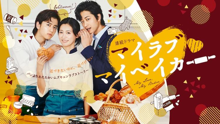 ドラマ「マイラブ・マイベイカー」メインビジュアル