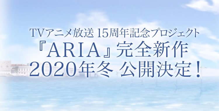 アニメ「ARIA」完全新作の告知ビジュアル。