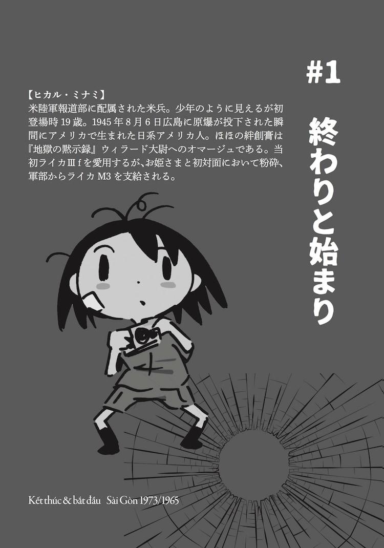 コンビニ版「ディエンビエンフー 1 野良犬死闘編」の扉ページ。
