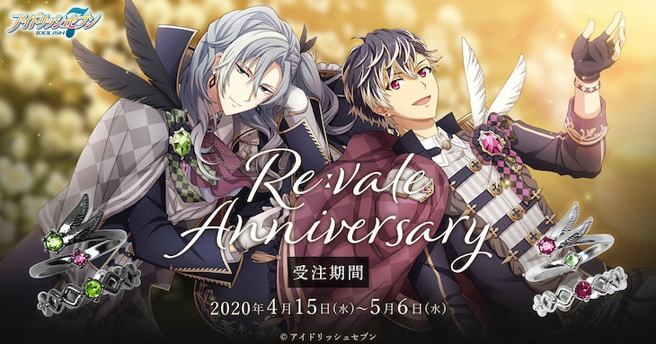「Re:vale記念日2019」2連リングのビジュアル。