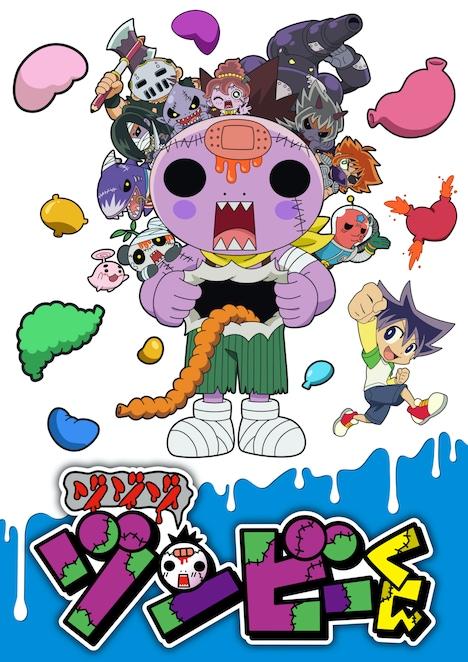 アニメ「ゾゾゾ ゾンビーくん」メインビジュアル