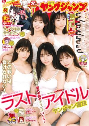 週刊ヤングジャンプ20号