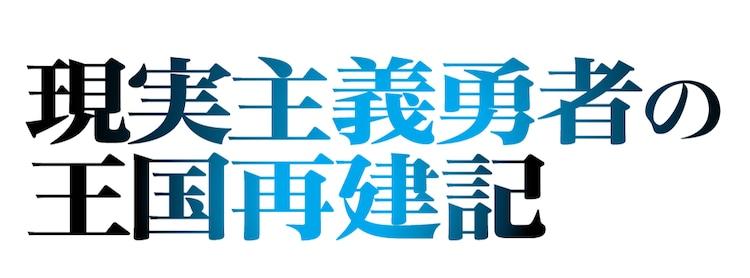 「現実主義勇者の王国再建記」のロゴ。