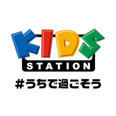 キッズステーションのロゴ。