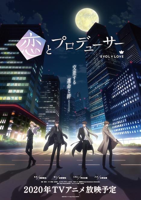 TVアニメ「恋とプロデューサー~EVOL×LOVE~」キービジュアル