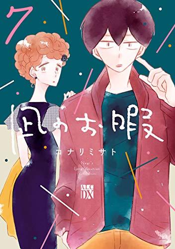 「凪のお暇」7巻