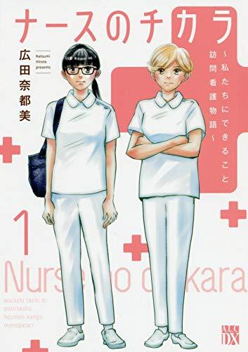 「ナースのチカラ ~私たちにできること 訪問看護物語~」1巻